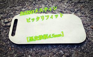 ヘラ付き DAISO メスティン 4.5mm 極厚 鉄板