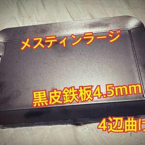 ヘラ付き 鉄板 4.5mm 焼肉 メスティン ラージ キャンプ バーベキュー BBQ 山メシ アウトドア ソロキャン ゆるキャン