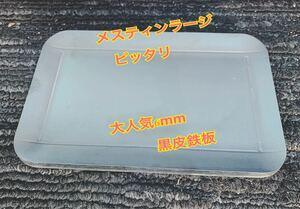 鉄板 6ミリ 焼肉 メスティン ラージ