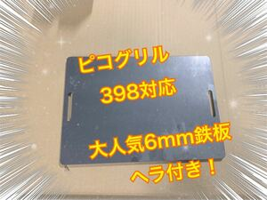 ピコグリル 398 対応 鉄板 6mm