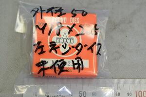 外径50mm M18×2.5 ミリ 左 ネジ ダイス 未使用品