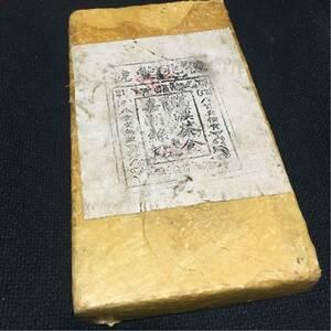 本物 中国戦時中骨董 珍品普茶 プーアル茶 熟茶 約1kg 1930年代製