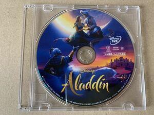 A22 アラジン (実写版) DVD 新品 未再生品 国内正規品 同封可 ディズニー MovieNEX Disney DVDのみ