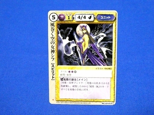 モンスターコレクションモンコレカードトレカ 風巻く空の女神シフ MC10-015