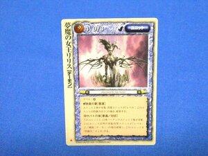 モンスターコレクションモンコレカードトレカ 夢魔の女王リリス