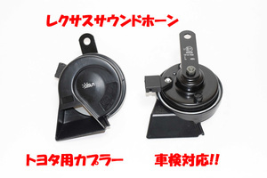 * new commodity!! postage nationwide equal 700 jpy Toyota exclusive use coupler Lexus sound horn type 1 nationwide equal including carriage 2200 jpy Subaru, Daihatsu