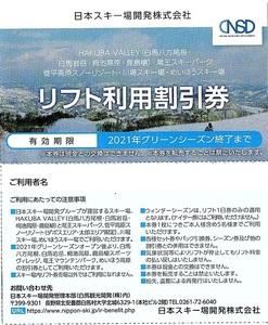日本駐車場開発 株主優待券 リフト割引券 1枚 ~9枚迄 2021年シーズン有効