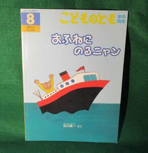 こどものとも☆年中向き☆2009年8月号☆おふねにのるニャン☆福音館書店☆
