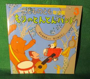 こどものとも☆年少版☆2006年3月号☆もりのとんとんバンド☆福音館書店☆