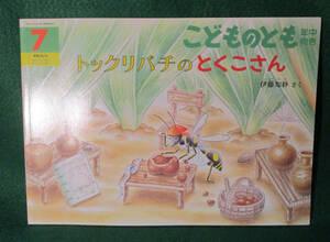 こどものとも☆年中向き☆2009年7月号☆トックリバチのとくこさん☆福音館書店☆