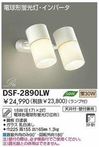 電球型蛍光灯 インバーター スポットライト  天井照明 ①