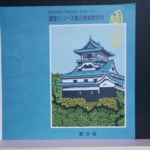 国宝シリーズ第2集郵便切手 2種 2シート、記念押印付き解説書