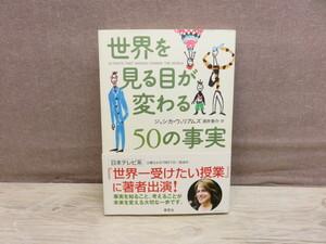 【中古】世界を見る目が変わる50の事実 ジェシカ・ウィリアムズ=著 草思社 第18刷発行