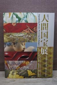 ≪古書≫日本伝統工芸展60回記念 人間国宝展 編集:東京国立博物館 他 発行:NHK 他 2014年