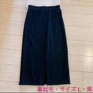 裏起毛 ロング タイトスカート サイズ L 黒 未使用、美品、ブラック