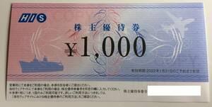 最新 HIS エイチ・アイ・エス 株主優待券 1,000円分 6枚まで可