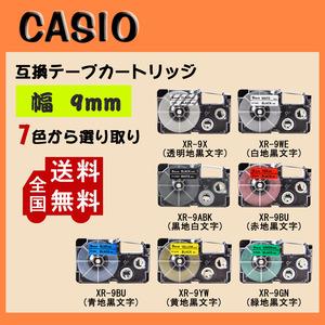 【10個セット】 Casio casio カシオ テプラテープ 互換 幅 9mm 長さ 8m 全7色 テープカートリッジ カラーラベル カシオ用 ネームランド