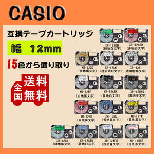 【2個セット】 Casio casio カシオ テプラテープ 互換 幅 12mm 長さ 8m 全15色 テープカートリッジ カラーラベル カシオ用 ネームランド