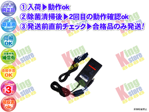 vbul25 生産終了 SONY ソニー の 純正品 PS2 プレステ2 プレイステーション2 SCPH-75000 用 ACアダプター +電源コード付 動作ok 即発送