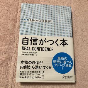 自信がつく本 PSYCHOLOGIES / 中野眞由美 / 高橋功一