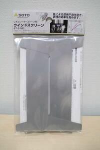 【送料無料】SOTO ソト レギュレーターストーブ専用ウインドスクリーン ST-3101 新品 新富士バーナー 日本製