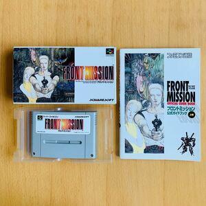 フロントミッション スーパーファミコン ソフト&公式ガイドブック(上巻)