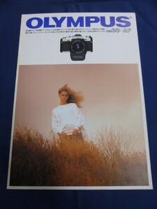0C10 catalog OLYMPUS Olympus OM30+AF 1984 year camera catalog pamphlet