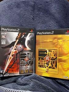 三國無双、PS2ソフトセット