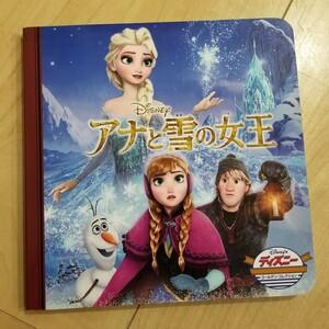 アナと雪の女王 子供 幼児 絵本 ディズニー