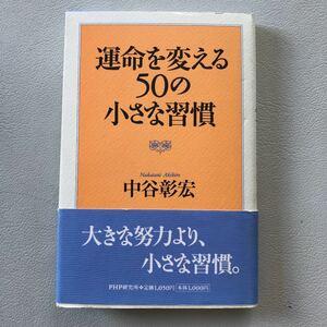 中古単行本(実用) ≪倫理学・道徳≫ 運命を変える50の小さな習慣