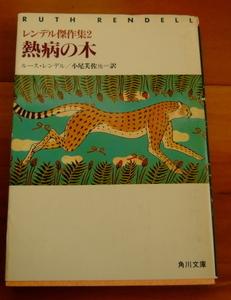 ★文庫本★ルースレンデル「熱病の木」初版・角川文庫・即落★