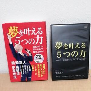 鴨頭嘉人 夢を叶える5つの力 書籍+伝説の合宿CD4枚組
