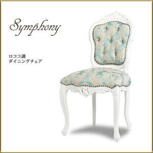 Symphony シンフォニー アンティーク イス チェア ロココ調 ダイニングチェア 木製 ホワイト×ブルーダマスク 猫脚 おしゃれ 6095-18F66B