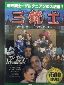 DVD 中古 三銃士
