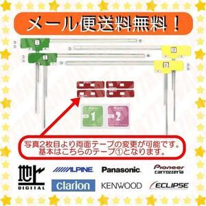 【送料無料】地デジフルセグ☆フィルムアンテナセット各4枚●両面テープ変更可★データシステム・ビートソニック・コムテック
