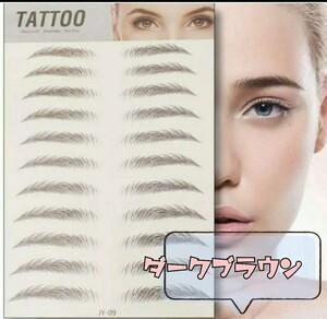 残りわずか!まゆげタトゥー 人気のダークブラウン 11ペア 大容量 シール アイブロー 眉毛