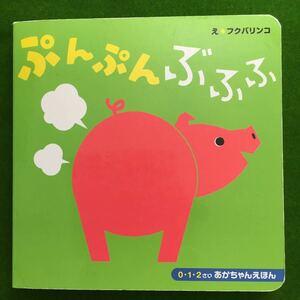 赤ちゃん絵本 ぷんぷんぶぶぶ 長岡書店 0.1.2才向け