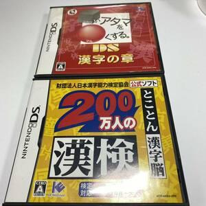 匿名配送 シカくいあたまをマルくする漢字の章 200万人の漢検 3dsでも遊べる