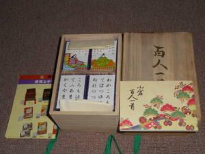 百人一首■極上桐箱入・未使用・田村将軍堂・二重箱入■