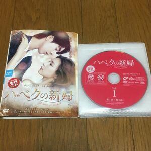 韓国ドラマ『ハベクの新婦』全話 DVD レンタル落ち