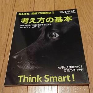 考え方の基本 なるほど!図解で問題解決 Think Smart!