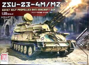 ■ HONG ホンモデル 【希少】 1/35 ZSU-23-4M/MZ シルカ対空自走砲