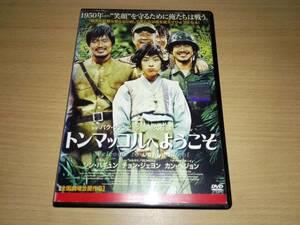 DVD「トンマッコルへようこそ」