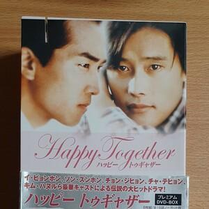 【値下げ】イ・ビョンホン ハッピートゥゲザー DVD-BOX