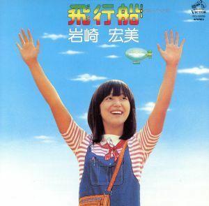 飛行船 +2(紙ジャケット仕様)/岩崎宏美