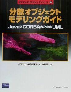 分散オブジェクトモデリングガイド JavaとCORBAのためのUML オブジェクトモデリングシリーズ3