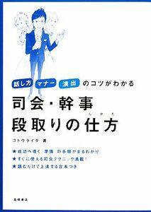 司会・幹事 段取りの仕方 話し方・マナー・演出のコツがわかる/ゴトウライタ【著】
