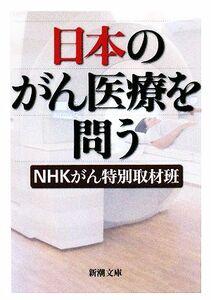 日本のがん医療を問う 新潮文庫/NHKがん特別取材班【編】