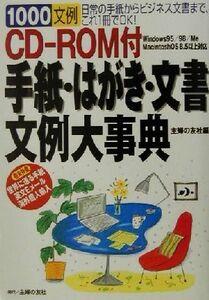 CD‐ROM付 手紙・はがき・文書文例大事典 Windows 95/98/Me MacintoshOS 8.5以上対応