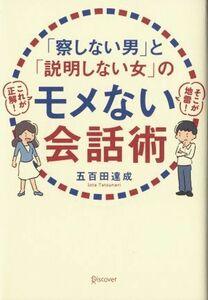 「察しない男」と「説明しない女」のモメない会話術/五百田達成(著者)